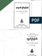 Handbook of Novices