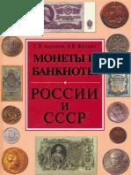 Монеты и Банкноты России и СССР (Rusia y La URSS)