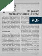 Блехман М.С., Колесниченко Л. На рынке лингвистических систем. КомпьютерПресс № 9 1993