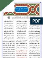 Qasidah Al-Raiyyah