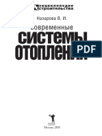 Uchebnik-Sovremennye-sistemy-otopleniya
