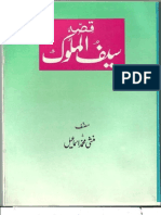 Saif Ul Malook Book In Punjabi