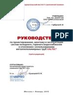 Rukovodstvo-po-proektirovaniyu_-montazhu-i-ekspluatatsii-sistem-kholodnogo_-goryachego-vodosnabzheniya-i-otopleniya-Valtec_compressed