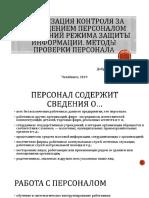 Организация контроля за соблюдением персоналом требований режима защиты