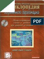 TOMAKOS_E_nciklopeliya_sovremennogo_barabanshhika