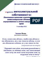 Презентация_1_09_сентября_2021_тропическая_математика_и_ИС_1