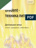 Dentalnoe_litjo