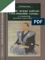 Учение Исиды Байгана о Постижении «Сердца» и Становление Трудовой Этики в Японии (Карелова Л.Б. , 2007)