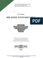 Резван Е.А. Введение в коранистику (2014)