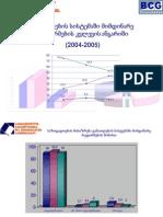 განათლების სისტემაში მიმდინარე რეფორმების კვლევის ანგარიში (2004-2005)