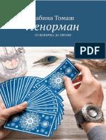 Tomash_C._Lenorman_Ot_Novichka_Do_Profi.a4