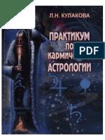 L_N_Kulakova_Praktikum_po_karmicheskoy_astrologii