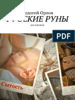 Rodogoyi_O._Russkie_Runyi_Dlya_Novichkov.a4