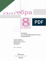 8_a_a_2012