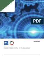 Белая Книга МЭК Безопасность в Будущем