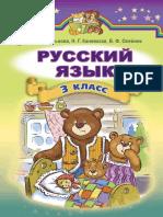 3_ry_sil_ru_2014