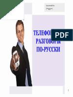Biro B. Телефонные Разговоры По-русски
