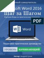 Сухов А. - Microsoft Word 2016 Шаг за Шагом - 2017