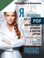 olga_belokon_ya_zhenshina_vse_o_zhenskom_zdorove_kontratc_5