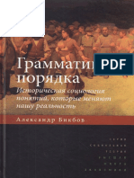Bikbov a Grammatika Poriadka Istoricheskaia Sotsiologiia Pon