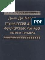 Dzhon Dzh Merfi Tehnicheskij Ana