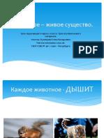 prezentatsiya_k_uroku_okruzhayushchego_mira