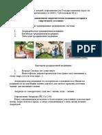 Аюрведа Краткий Конспект Лекций с Картинками1