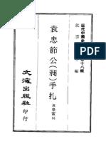 576 袁忠节公(昶)手扎