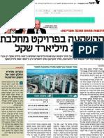 """פאנגאיה נדל""""ן מקב' קנדה-ישראל רכשה את מתחם תנובה (פורסם ב""""כלכליסט"""")"""