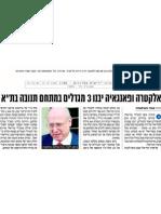 """פאנגאיה נדל""""ן מקב' קנדה-ישראל רכשה את מתחם תנובה (מ""""ידיעות אחרונות"""" - מוסף ממון)"""