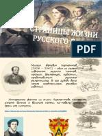 Страницы жизни русского поэта