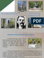 Памятники М. Горькому