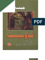 فاوست - يوهان جوته - عبدالرحمن بدوي_موقع الديفيدي العربي_www.dvd4arab