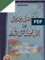Intiqal-e-Khoon