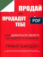 KKKKKKardon Proday Ili Prodadut Tebe Kak Dobitsya Svoego Na Rabote i v Zhizni.480919.Fb2