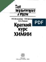 Кузьменко, Еремин, Попков. Краткий Курс Химии Для Поступающих в ВУЗы, 2002