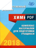 ЕГЭ-2018. Химия. Комплекс Материалов