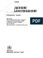 Зиндер Л.Р Введение в Языкознание. Сборник Задач (1987)