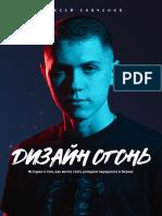 Dizayn Ogon Alexey Savchenko