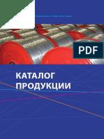 Draka Cataloque RUS