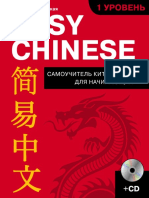 Sinyagovskaya D Easy Chinese Samouchitel Kitayskogo Dlya Nachinayuschikh 2017