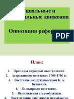 9. Социальные и Национальные Движения