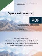 Народное творчество – Уральский малахит