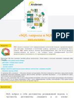 Микрочелендж. SQL-запросы и SQL-инъкции (Зязюля)