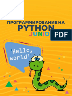 МКА Python - Junior v. 2021 Урок 01