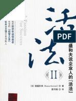 [活法Ⅱ].(日)稻盛和夫.文字版