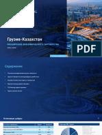 Грузия Казахстан 2006-2020