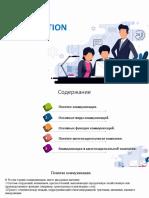 Основные функции коммуникаций в многонациональной компании.