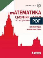 Matematika_Sbornik_zadach_po_uglublennomu_kursu_VMK_MGU
