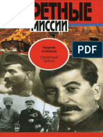 Георгий Агабеков. Секретный Террор. ТЕРРА-Книжный Клуб, 1998 (1930-1931)